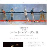 """""""現代のドガ""""と称されるロバート・ハインデル、東京・代官山にて個展の開催が決定"""