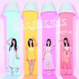 祝・結成10周年! NMB48 23rdシングル「だってだってだって」 8月19日(水)発売決定
