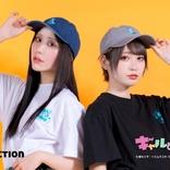 「ギャルと恐竜」SHIBUYA109に登場!!SPINNSにてグッズ販売&看板ジャック中! 【アニメニュース】