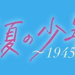 人気ジャニーズJr.「美 少年」初主演ドラマを彩る競演陣が決定!博多華丸がキーマン役に