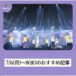 【ニュースを振り返り】7/6(月)~8(水):音楽ジャンルのおすすめ記事