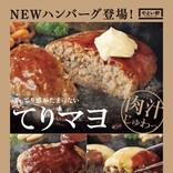 やよい軒、てりマヨ・デミグラス・チーズの3種のハンバーグ定食を発売