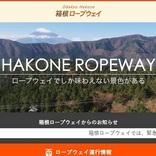 箱根登山ケーブルカー・ロープウェイ早雲山駅、7月9日にリニューアルオープン 新スポット「cu-mo箱根」も開業