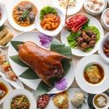 ヒルトン東京の中国料理店「王朝」、8,000円で食べ放題の「王様気分の王朝の味覚」開催 13,000円の北京ダックも