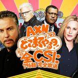海外ドラマの金字塔「CSI : 」シリーズ全796話が日本初の一挙放送