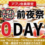 かっぱ寿司初の「超創業祭」を開催!「超前夜祭」で20%OFFクーポンを配信