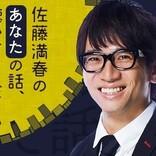 サトミツ、ニッポン放送で特番決定「主役はリスナーの皆さんです」