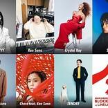 Chara、Crystal Kay、SIRUP、AAAMYYYら出演、花火テーマのオンライン夏フェス