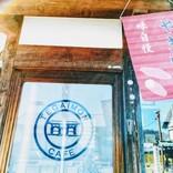 果物と焼き芋でリフレッシュ!心トキメク穴場カフェ「TEGAIMON CAFE」【奈良】