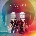 【先ヨミ】=LOVE『CAMEO』が16.9万枚セールスで現在シングル首位、約1万枚差でTWICE『Fanfare』が続く