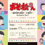 『おそ松さん』が幼稚園児に!?アニメイトカフェで6つ子があなたを待っていますんっ