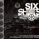 """ヒプノシスマイク 5thライブBD/DVDから「はい、どーもー!」で始まるオオサカ・ディビジョン""""どついたれ本舗""""トレーラーを公開"""
