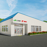 JR東日本&日本郵便、江見駅で郵便局と駅窓口の一体的な運営開始へ