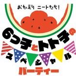 『おそ松さん』第3期放送記念イベント9.25開催 6つ子&トト子声優が出演