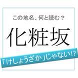 【地名クイズ】「けしょうざか」ではありません!「化粧坂」は何と読む?