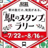 JR東日本東京支社「駅のスタンプ」ラリー、リニューアル記念で開催