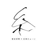 菅田将暉×石崎ひゅーい、中島みゆき「糸」をカバー!さらに配信リリース決定!