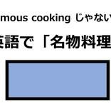 英語で「名物料理」はなんて言う?