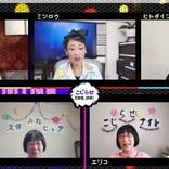 阿佐ヶ谷姉妹・木村美穂、Siriに不信「心を許すと脳内に入られる」