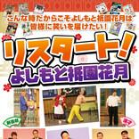 よしもと祇園花月が9周年目の7月にリスタート!「浴衣de漫才」皮切りに公演再開