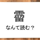【霤】って読める?読めない!「読みたい漢字ファイル」vol.43