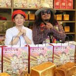 札幌の高級食パン店が「駄菓子屋」を目指す理由 - 地元愛がキーワード