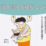 思わず吹いてしまった息子の寝かしつけ(母になった残念なヨメちゃん!暮らしの探求 vol.8)
