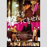 """石橋蓮司、自分の主演映画なのに""""豪華すぎてボヤいた""""脇役陣の顔ぶれ!"""