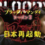 三浦春馬 佐藤健が共演『ブラッディ・マンデイ』シーズン2も全話一挙配信決定