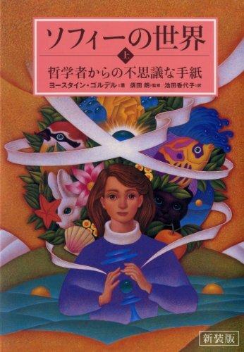新装版 ソフィーの世界 上 ―哲学者からの不思議な手紙