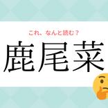 ヒントは食べ物!「鹿尾菜」の読み方、知っていますか?