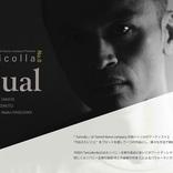 振付家・舞踊家の坂田守が出演 Tarinof dance companyによる、Mamoru SAKATA×Jin TAKEMOTO『Dual』が開催