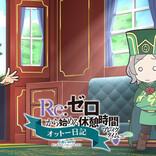 ミニアニメ『Re:ゼロから始める休憩時間』2nd Season、第1話をプレミア公開