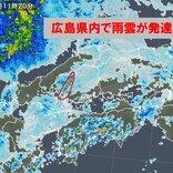 中国地方 週末にかけて急に強まる雨に警戒