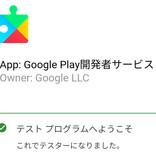 「Google Play開発者サービス」がベータテスターを募ってるってホント? - いまさら聞けないAndroidのなぜ