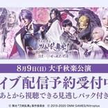 舞台『刀剣乱舞』最新作、大千秋楽公演がDMM.comでライブ配信が決定