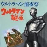 なぜ7月10日が「ウルトラマンの日」なのか - 新戦士ウルトラマンゼットもお祝い
