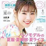 西野七瀬、癒やしの笑顔で「non‐no」9月号の表紙登場
