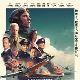 豊川悦司、浅野忠信ら登場 ド迫力映像で歴史的海戦を描く『ミッドウェイ』予告編
