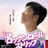 ジャルジャル後藤淳平の主演映画『ロックンロール・ストリップ』に徳永えり、智順、三戸なつめら出演へ