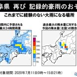 岐阜 再び記録的豪雨のおそれ 11日朝以降