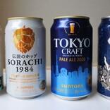 週末にじっくり! ちょっと贅沢な缶ビールを飲み比べ