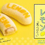 バナナなのにレモン味?まままままさかの!?『東京ばな奈レモン』新発売!