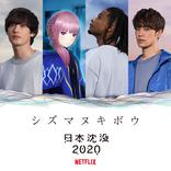 『日本沈没2020』スピンオフ企画が始動 オリジナル楽曲に小野賢章、花譜、Daichi Yamamoto、向井太一が参加