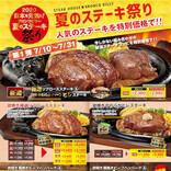 ブロンコビリー、特別価格で提供する期間限定「夏のステーキ祭」開催