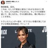 「トランスジェンダー役はトランスジェンダーが演じるべき」という考えに池澤春菜さんが「徹頭徹尾、反対」とツイート 「今まで演じてきた数々の不思議生き物どうするのさ⁉︎」