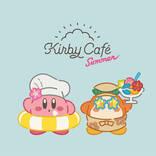 『星のカービィ』カフェに夏メニュー登場! 「常夏シーサイドピラフ」「ときめき☆フローズンパフェ」など♪