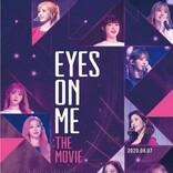 IZ*ONE、自身初となるコンサートフィルム『EYES ON ME:THE MOVIE』8.7公開決定