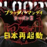三浦春馬×佐藤健、テロの脅威に挑む!『ブラッディ・マンデイ シーズン2』配信決定