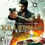 リアム・ヘムズワース、『ジョン・ウィック』製作陣とタッグ 『KILLERMAN/キラーマン』公開